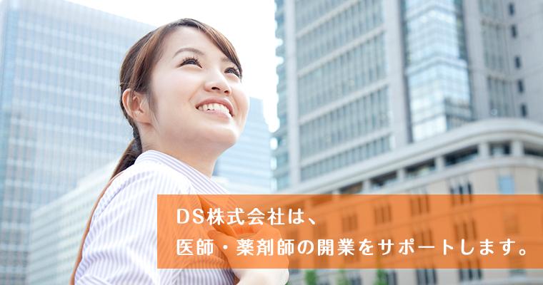 DS株式会社は、医院開業をサポートします。
